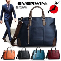 ブリーフバッグ ビジネスバッグ メンズ ブランド 日本製 軽量 豊岡製鞄 マチ拡張 B4サイズ対応 自立型日本鞄の産地豊岡にて一流の革職人が真心をこめて大切に作り上げた絶品鞄