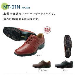 ヨネックス 旅ウォーク【YONEX】MT01N (メンズ)上質で快適なスーパーレザー採用軽い疲れにくいウォーキングシューズ靴 シューズ『靴』