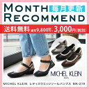 ミッシェルクラン 【ミッシェルクラン】MICHEL KLEINレディスウエッジソールパンプス MK-219 ストラップ 黒
