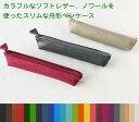 ノワール ノワール プチペンケース/後半16色 ノワール素材で作った細身のペンケース スリップオン NSL-1204
