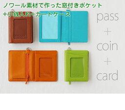 ノワール ノワール パスコインケース /前半12色 定期入れ+小銭入れ+カードケース スリップオン NSL-3202