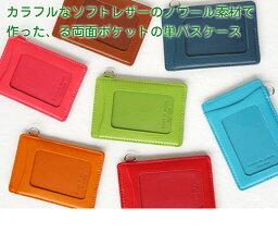 ノワール ノワール 単パスケース /後半16色 2枚ひと組で生活がスマートになる両面ポケットのパスケース スリップオン NSL-1801
