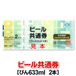 ビール券 ビール共通券/ビール券/びん633ml2本