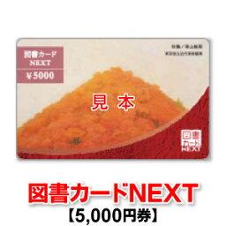 図書カード 図書カードNEXT/5,000円券