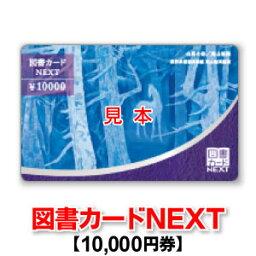 図書カード 図書カードNEXT/10,000円券