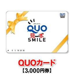 QUOカード 3,000円券/QUOカード/クオカード