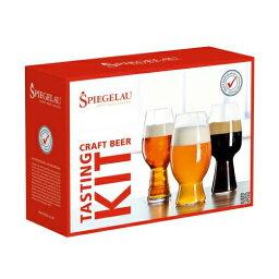シュピゲラウグラス シュピゲラウ (Spiegelau) クラフトビール (CRAFT BEER)クラフトビール・テイスティング・キット (3個入)