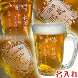 名入れビールジョッキ 【ビアジョッキ 名入れ彫刻】手びねりビールジョッキ 【410ml】名入れビールグラス ビアグラス 還暦祝い 退職祝い 記念品 父の日 母の日 記念日 敬老の日 古希 還暦祝いのお祝い 誕生日プレゼントに!名入れグラス マイグラス【楽ギフ_名入れ】納期:2-3日前後