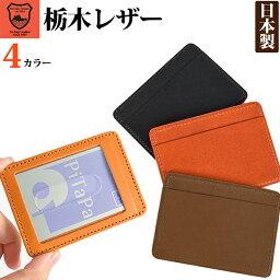 栃木レザー 栃木レザー 伝統 パスケース/カードケース 純国産とハンドメイドにこだわった匠のパスケース JAPAN L-20254 選べる4色