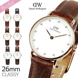 ダニエルウェリントン ダニエルウェリントン Daniel Wellington 腕時計 Classy クラッシー レディース 26MM レザーベルト 選べる6カラー 0900DW 0902DW 0903DW 0903DW 0922DW 0923DW