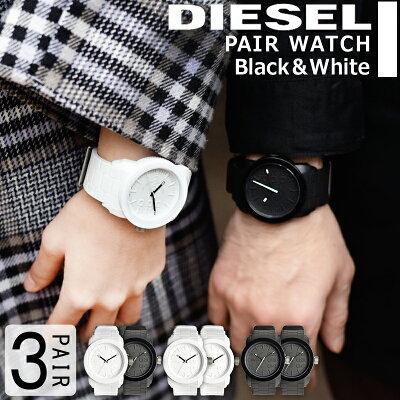 【ペア価格】【素敵なラッピング付】ディーゼル 腕時計 diesel ペアウォッチ メンズ レディース ユニセックス ホワイト ブラック ラバーベルト DZ1436 DZ1437 白 黒 人気 プレゼント 恋人 記念日 カップル 夫婦 ディーゼル 腕時計 diesel ペアウォッチ