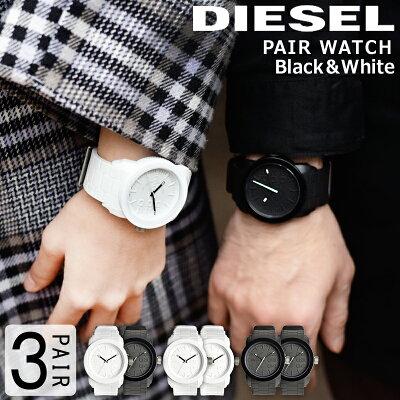 【スペシャルラッピング付】 【ペア価格】【素敵なラッピング付】ディーゼル 腕時計 diesel ペアウォッチ メンズ レディース ユニセックス ホワイト ブラック ラバーベルト DZ1436 DZ1437 白 黒 人気 プレゼント 恋人 記念日 カップル 夫婦 ディーゼル 腕時計 diesel