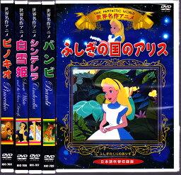 白雪姫 DVD 世界名作アニメ ディズニーDVD 5枚セット シンデレラ・ピノキオ・バンビ・白雪姫・ふしぎの国のアリス