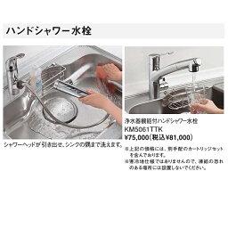 タカラスタンダード タカラスタンダードシステムキッチン用水栓浄水器内臓ハンドシャワー水栓【KM5061TTK】