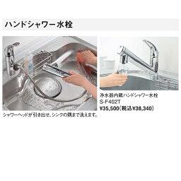 タカラスタンダード タカラスタンダードシステムキッチン用水栓浄水器内臓ハンドシャワー水栓【S-F402T】