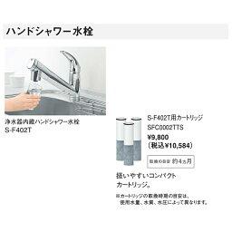 タカラスタンダード タカラスタンダード浄水器内臓ハンドシャワー水栓用カートリッジ(S-F402用)【SFC0002TTS】