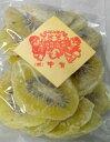 中華菓子 横浜中華街 中華菓子 キウイスライス(砂糖漬け) 130g