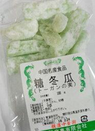 中華菓子 横浜中華街 中華菓子 糖冬瓜(トーガンの実、砂糖漬け)100g、干果実、そのままお召し上がりください♪