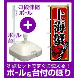 上海蟹 【プレゼント付】【3点セット】のぼりポール(竿)と立て台(16L)付ですぐに使えるのぼり旗 (8105) 上海蟹