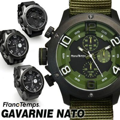 メンズ腕時計 FrancTemps Gavarnie NATO フランテンプス ガヴァルニ ナイロンベルト 防水 所ジョージ クロノグラフ おしゃれ 人気 ランキング プレゼント ギフト 【あす楽対応可】 【送料無料】