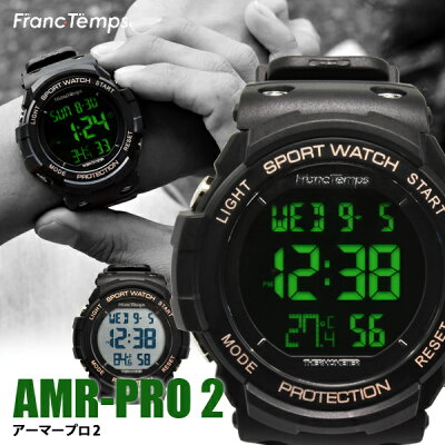 AMR-PRO2 アーマープロ2 メンズ腕時計 フランテンプス FrancTemps ブランド ベルト デジタル 多機能 軽量 スポーティー カジュアル シンプル ユニセックス ギフト プレゼント 【あす楽対応可】