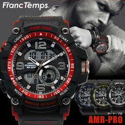 フランテンプス 腕時計 時計 メンズ メンズ腕時計 腕時計 AMR-PRO アーマープロ フランテンプス FrancTemps ブランド ベルト デジタル プレゼント カジュアル アナログ デジタル 【あす楽対応可】