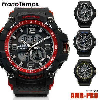腕時計 時計 メンズ メンズ腕時計 腕時計 AMR-PRO アーマープロ フランテンプス FrancTemps ブランド ベルト デジタル プレゼント カジュアル アナログ デジタル 【あす楽対応可】