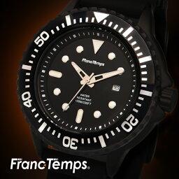 フランテンプス メンズ腕時計 Franc Temps Plongeur2 フランテンプス プロンジュール2 防水 ブランド ラバーベルト ダイバーズウォッチ ギフト プレゼント【あす楽対応可】