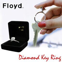 フロイド Floyd フロイド ダイヤモンド キーリング 腕時計とおもしろ雑貨のシンシア プレゼント 【あす楽対応可】