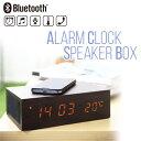 置き時計 置時計 新築祝い Bluetooth アラーム クロック スピーカー ボックス ブラウン ナチュラル 充電 Bluetoothスピーカー 温度計 iPhone スマートフォン インテリア 送料無料 腕時計とおもしろ雑貨のシンシア プレゼント ギフト 【あす楽対応可】