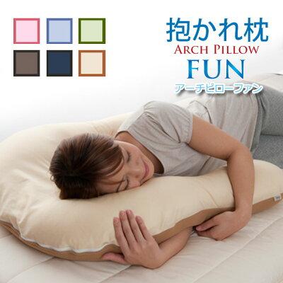 テレビで話題の枕 抱かれ枕 アーチピロー FUN 【安眠・首部は中身のパイプで高さ調節可能】【眠り製作所 日本製】まくら 肩こり