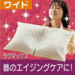 ラクマックス 首のリンクルケア 美容枕にお薦め! 首のシワが気になるときに最適な高さ!ドーナツ型の低い枕「ラクマックス・ワイド」  首のしわ 枕 [超低め]【送料無料】