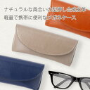 名入れ眼鏡ケース WDM グラスケース【合皮製】【名入れ可/メール便不可】