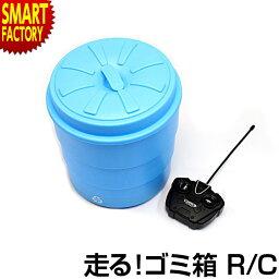 ラジコン ゴミ箱 ラジコン 走る!ゴミ箱 フタ付き RC 走るゴミ箱 ☆