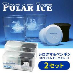 ポーラーアイス POLAR ICE ポーラーアイス(ホワイト&ダークグレー) 2セット(計4個入) 【ポイント2倍/在庫有/あす楽】【送料無料】【RCP】【p0427】