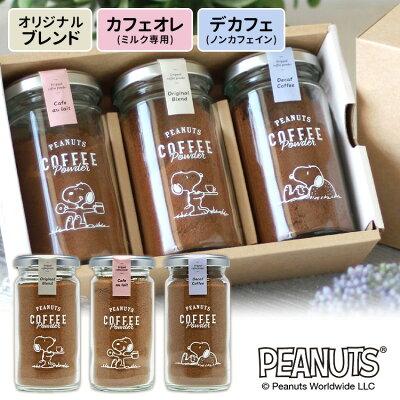 INIC×PEANUTS スヌーピーコーヒー ギフトボックス(3ボトルセット) /イニック×ピーナッツ 【送料無料/在庫有】【食品】【RCP】
