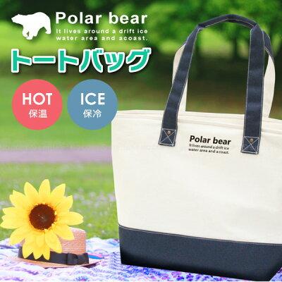 保冷 バッグ 大 /Polar bear 保冷保温 トートバッグ/【ポイント 倍】