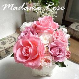 プリザーブドフラワー(陶器) プリザーブドフラワー 結婚記念日「マダムローズ」結婚祝 誕生日 女性 花 プリザードフラワー ブリザーブドフラワー 妻