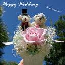 ぬいぐるみ付フラワー 結婚式の電報に!プリザーブドフラワー 花 ギフト 「テディのフラワー結婚式」ぬいぐるみ 祝電 結婚祝い 送料無料 あす楽対応 テディベア かわいい おしゃれ メッセージ対応