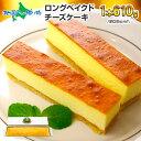 ニューヨークチーズケーキ チーズケーキ 北海道 濃厚 ベイクドチーズケーキ 贈答品 プチギフト お菓子 洋菓子 スイーツ おかし お返し プレゼント 内祝い お取り寄せ 誕生日
