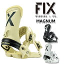 割れてる マグカップ 17-18 FIX BINDING TEAM FAVORITE MAGNUM フィックス マグナム 送料無料 20%OFF 国内正規品 即出荷可能