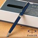 パーカー ボールペン 【名入れ無料】 パーカー PARKER ソネット ボールペン ブルーラッカー CT 1950889