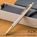パーカー ボールペン 【名入れ無料】 パーカー PARKER IM プレミアムライン ボールペン ウォームグレイ GT 1975660