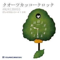 鳩時計 リズム カッコー時計 鳩時計 掛け時計 掛時計 クロック グレイスカッコー413R 4MJ413RH05 特価