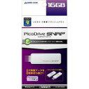 名入れUSBメモリー 【3万円以上送料無料】パソコンカテゴリのUSBメモリー ピコドライブSNAP 16GB まとめ買い/卸売り/オリジナル対応