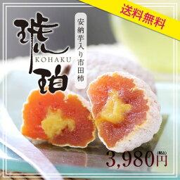 柿 【送料無料】父の日ギフト 安納芋入り市田柿「琥珀」
