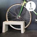 倒れない自転車 【沖縄・離島以外 送料無料】【大人気のため予約販売】「コンクリート製自転車スタンド Coco 片面1台用」
