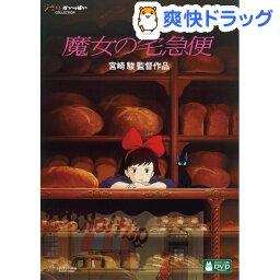 魔女の宅急便 DVD 魔女の宅急便<DVD>(2枚組)[魔女の宅急便 おもちゃ]【送料無料】