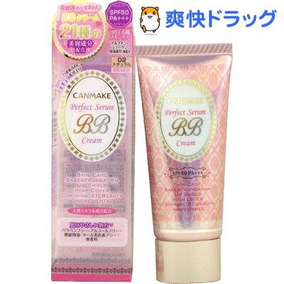 キャンメイク パーフェクトセラムBBクリーム 02 ナチュラル(30g)【キャンメイク(CANMAKE)】