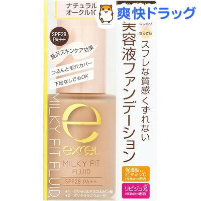 エクセル ミルキィフィットフルイド MF01 ナチュラルオークル10(1コ入)【エクセル(excel)】